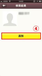 IDから友達追加の方法-ライブチャット シークレットスタジオ 新潟店・長岡店