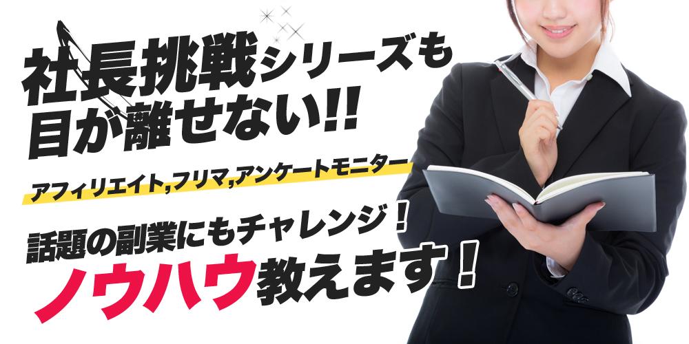 ライブチャット シークレットスタジオ 新潟店・長岡店