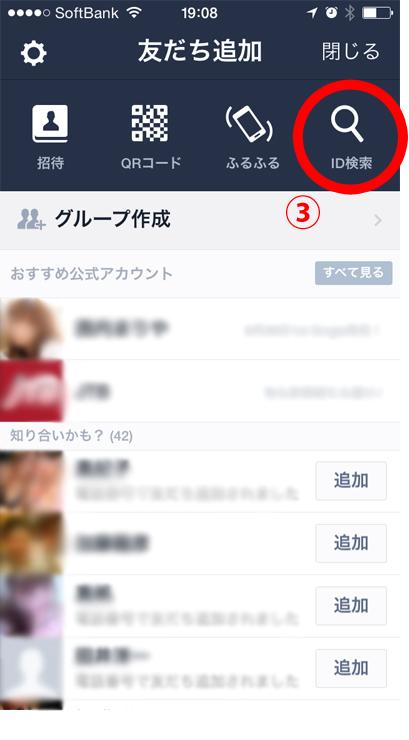 LINE IDで友達追加の方法-ライブチャット シークレットスタジオ 新潟店・長岡店